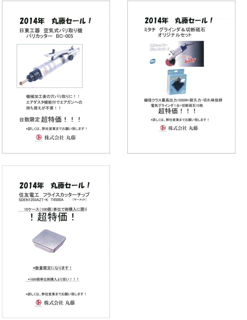2014sale