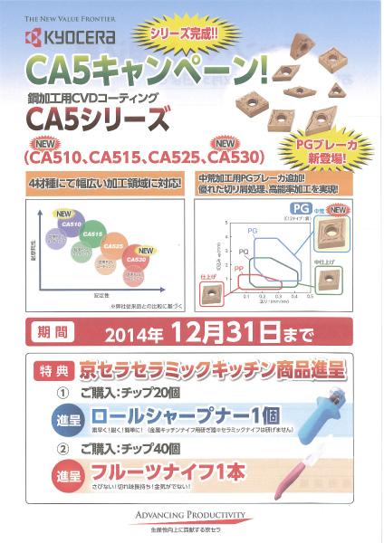 京セラ・メーカーCP CA5