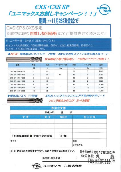 ユニオンツール・メーカーCPお試しCXS