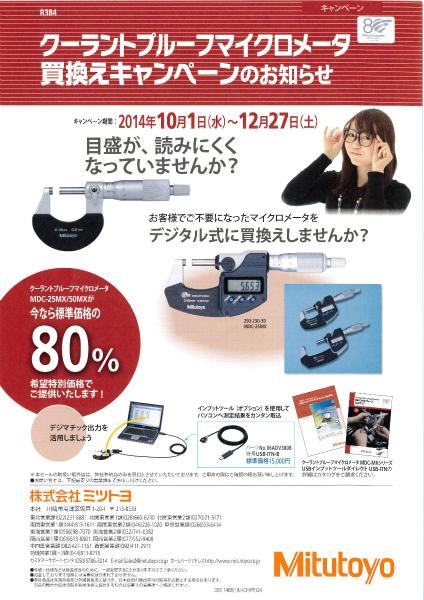 ミツトヨ・メーカーCPマイクロ