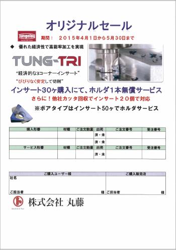 2015オリジナル・タンガロイ DRILL-MEISTER
