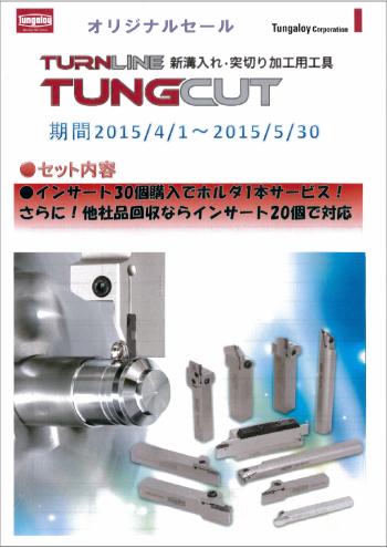 2015オリジナル・タンガロイ TUNGCUT