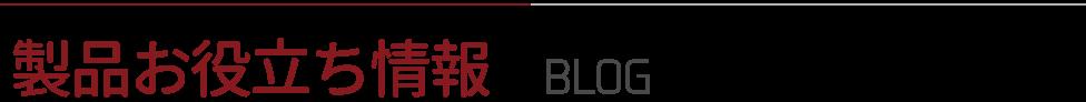 製品お役立ち情報-BLOG-