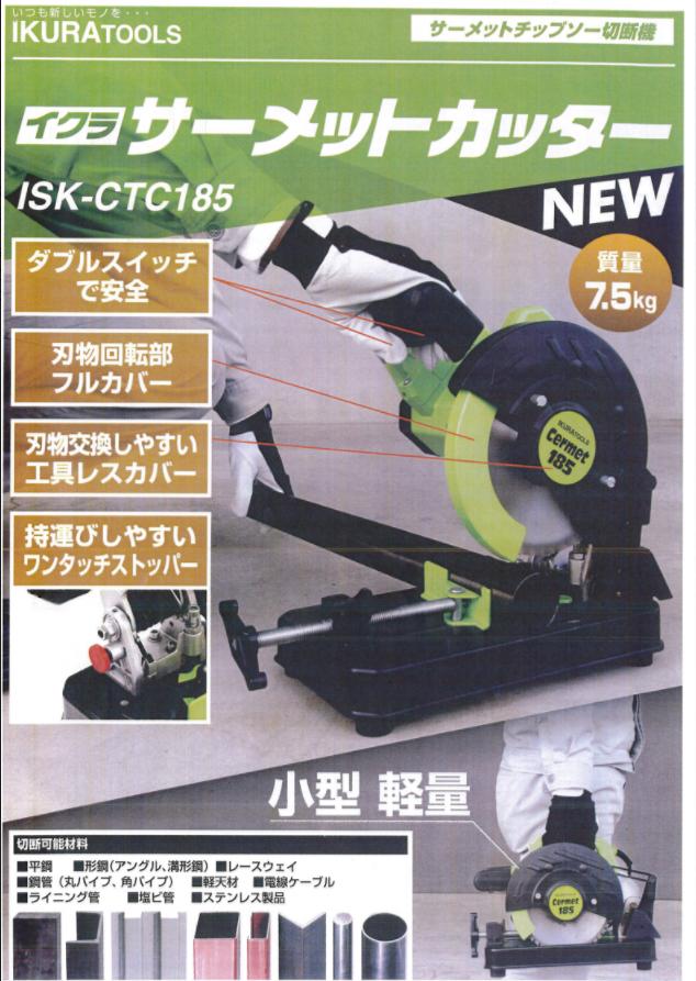 IKURAサーメットカッター