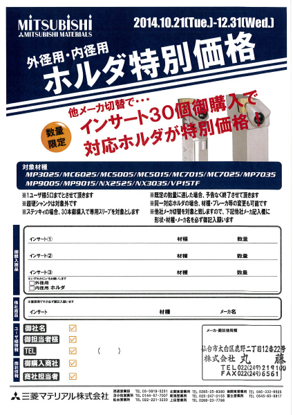 三菱・メーカーCPホルダ
