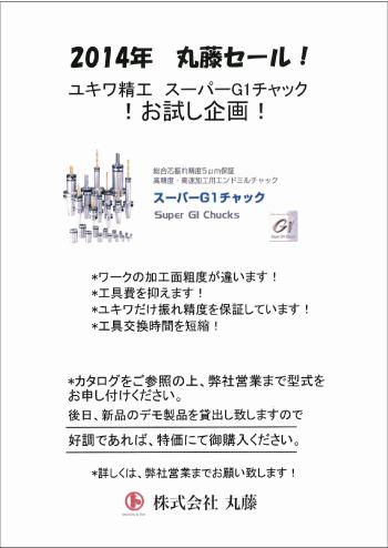original_yukiwa