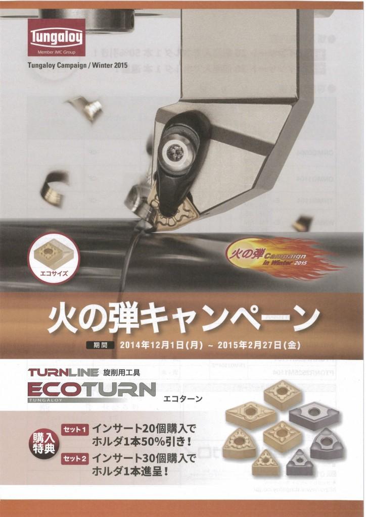 タンガロイ・メーカーCP火の玉エコターン
