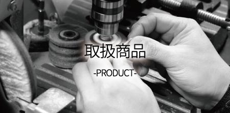 取扱商品-PRODUCT-