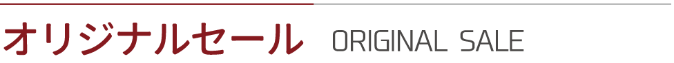 オリジナルセール-ORIGINAL SALE-