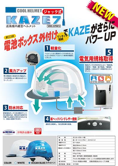 KAZE7