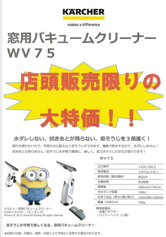 窓用バキュームクリーナーWV75特価キャンペーン
