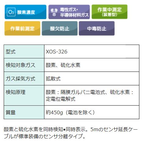 xos326