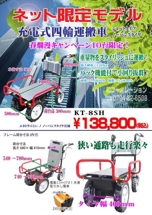 KT-8SH-PR