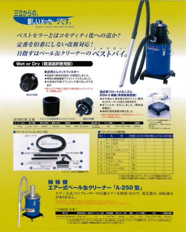 三立機器JETペール缶クリーナー